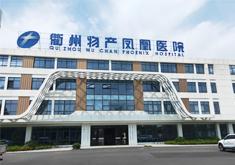 衢州物产凤凰医院医疗美容科