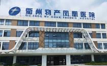 衢州物产凤凰医院外观
