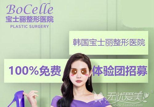 韩国招募美肤管理体验