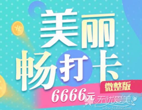 6666元起即可享受美丽畅打卡