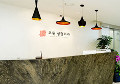 韩国Kowon整形外科
