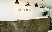 韩国Kowon整形前台