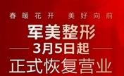 重庆军美3月5日正式恢复营业预约有优惠 水动力吸脂5999元起