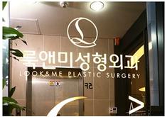 韩国遇见美整形医院