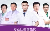 广州天姿整形门诊部医生团