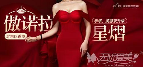 傲诺拉星熠假体即将在北京举行发布会 还要招募隆胸模特3名