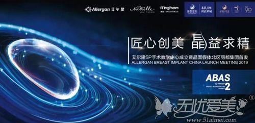 北京发布艾尔建新款晶面隆胸假体—晶盈、晶柔、真柔