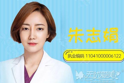 朱志娟 鼻整形医生