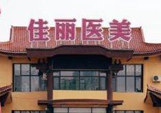 赤峰佳丽医疗美容诊所