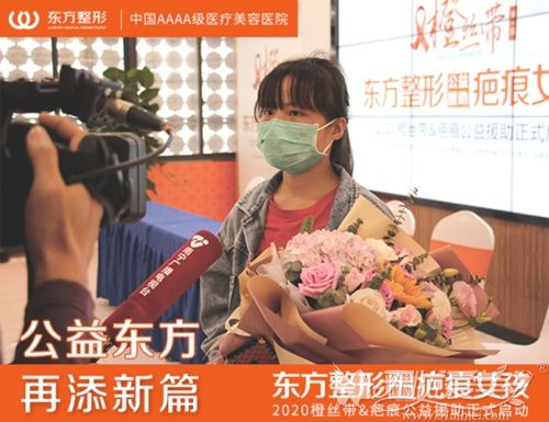"""2020""""橙丝带""""疤痕公益援助正式启动 东方整形援助疤痕女孩"""