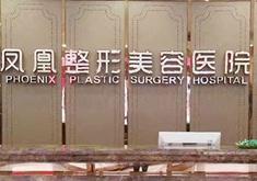 晋城凤凰整形美容医院