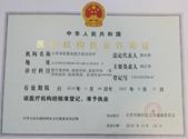 医机构执业许可证