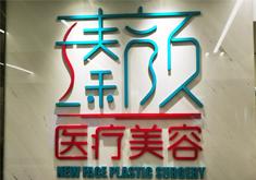 南京瑧颜医疗整形诊所