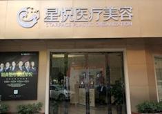 萍乡星悦医疗美容诊所