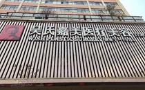曲靖吴氏嘉美医疗美容大楼