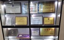 成都军大整形荣誉证书