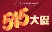 5月北京整形优惠价格公布 做曼托圆形假体丰胸仅需18888元起