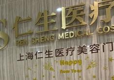 上海仁生医疗美容门诊部