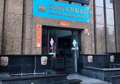 深圳容术医疗美容门诊部