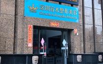 深圳容术整形大门