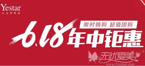南京6.18整形优惠活动