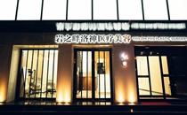 北京岩之畔洛神整形大门