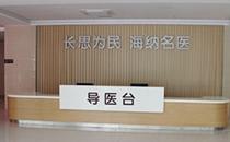 长沙长海医院整形咨询前台