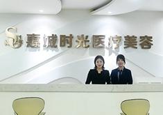 上海正璞惠世医疗美容门诊部