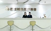惠州时光整形咨询前台