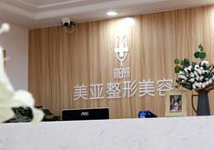 阳泉美亚医疗美容诊所