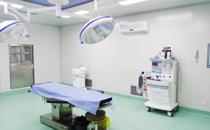 泰安BD佰瑞德医疗美容手术室