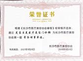 长沙市医疗美容协会 常务理事单位
