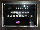 美国射极峰公司华中区战略合作伙伴