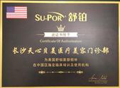 美国舒铂面部假体中国区指定临床培训及使用机构