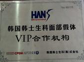 韩国韩 式生科面部假体VIP合作机构