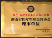 湖南省医疗整形美容 协会理事单位