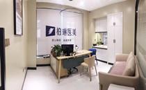 桂林柏琳医疗美容整形面诊室
