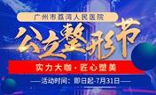 广州7月整形价格表公布 免费胸部奥美定取出还减免假体费用