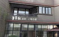 上海鼻祖连锁医美外观