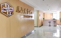 溧阳圣蓝医院医疗美容中心