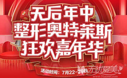 郑州7月整形优惠内容