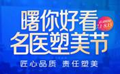 广州曙光整形暑期特惠 内窥镜假体丰胸9800元起鼻综合6800起