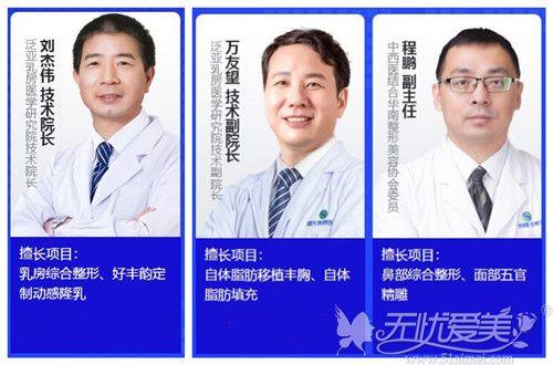 广州曙光整形隆胸医生