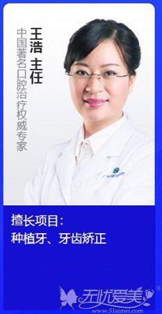 广州曙光整形口腔医生