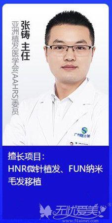 广州曙光整形植发医生