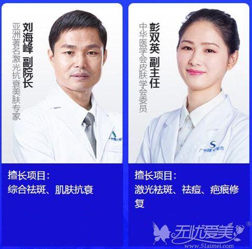 广州曙光整形美肤医生