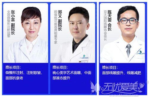 广州曙光整形微整形医生