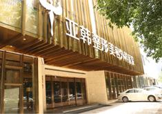 武汉亚韩整形外科医院