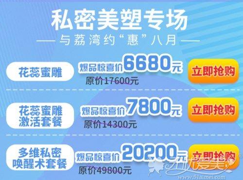 广州8月私密整形优惠
