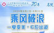广州8月整形优惠公布原价13800元的奥美定取出手术现3000元起